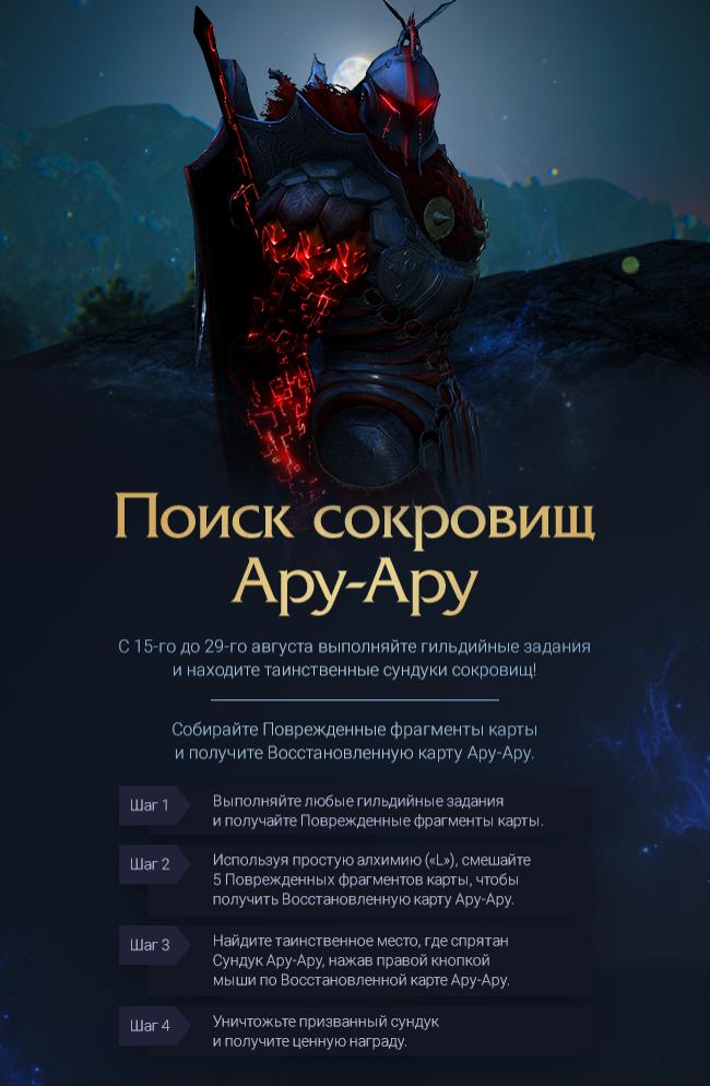 Black Desert Россия. Изменения в игре от 15.08.18.